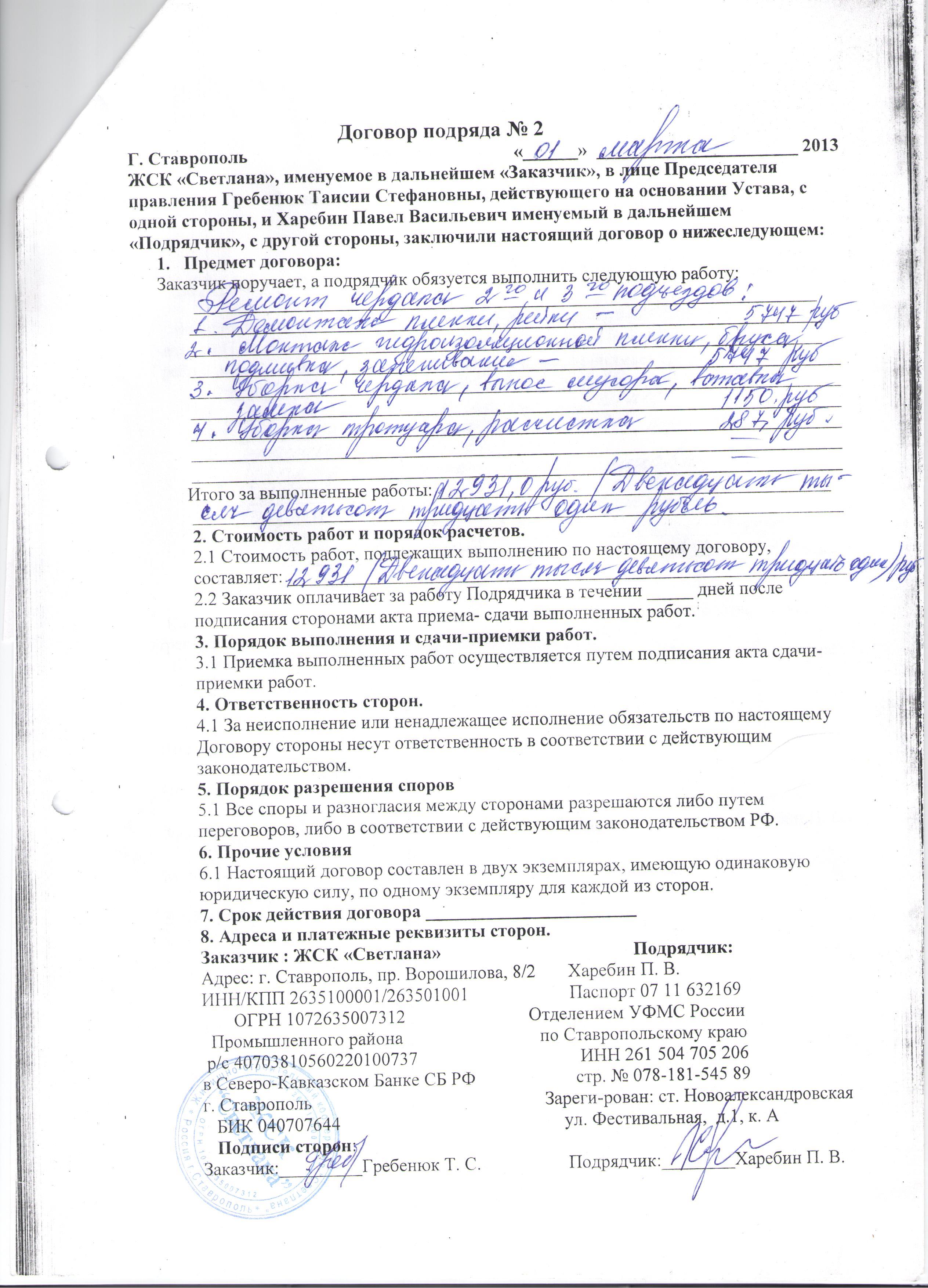 договор на выполнение ремонтно строительных работ образец
