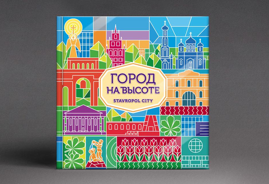 Объемная открытка, рисунок на день города ставрополя