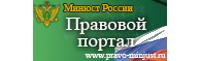 «Нормативные правовые акты в Российской Федерации»