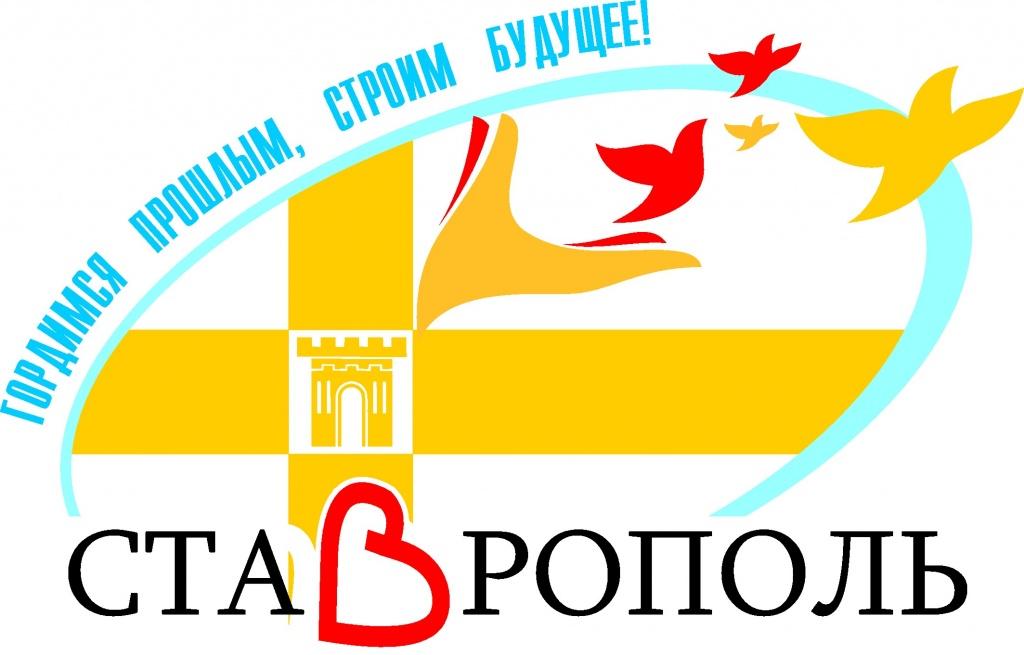 С днем города ставрополя поздравление 96